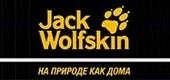 Jack Wolfskin (Германия)